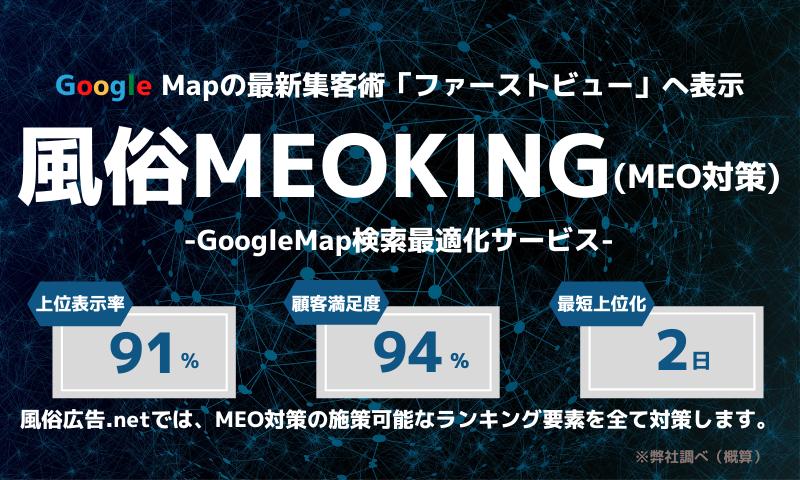 風俗店MEO対策サービス-風俗MEOKING-