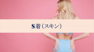 【2021年オススメ】吉原の安心安全ソープ34選!スキン着(S着)