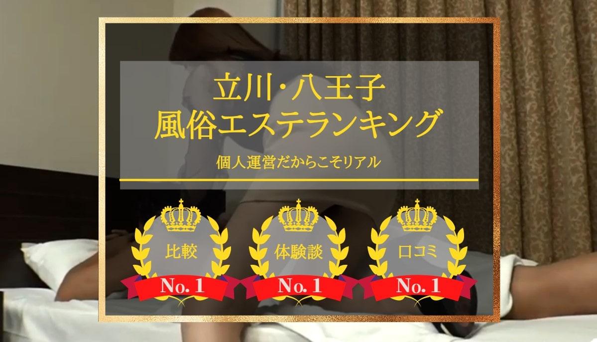 【2021年おすすめ】立川・八王子の抜きあり風俗エステ8選!口コミまとめ