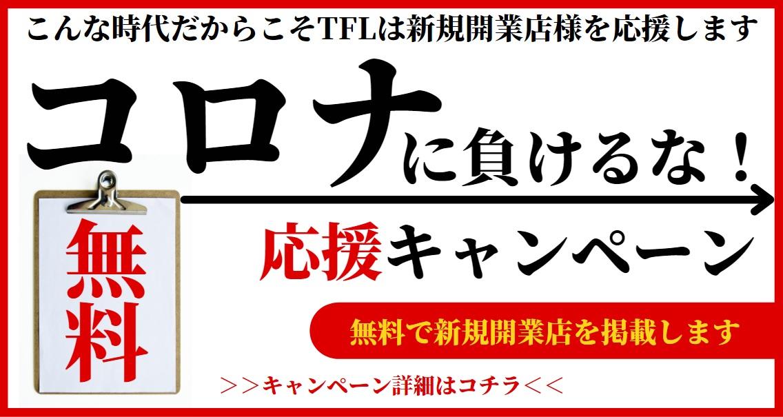 【無料記事掲載】新規開業風俗店様応援キャンペーン(特集)