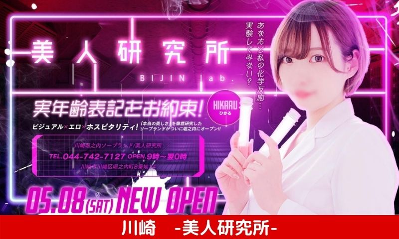 【川崎美人研究所】E+グループ(イープラス)から安心安全のS着ソープが登場!