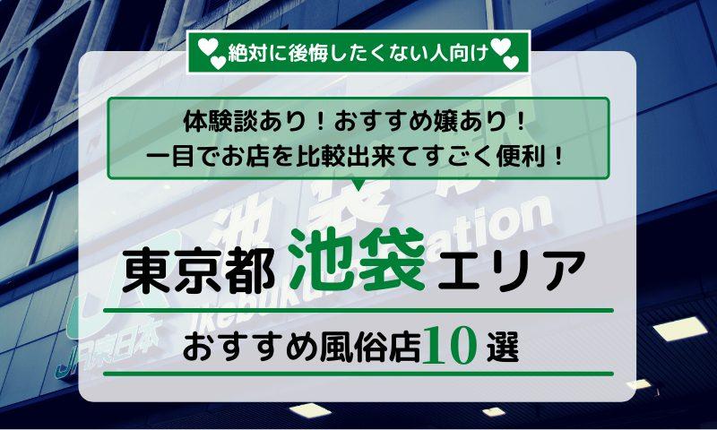 【2021口コミ評判】池袋の風俗で後悔したくない!本当にオススメできるお店TOP10!